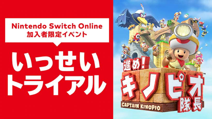 Captain Toad: Treasure Tracke gratis te spelen van 5 tot 11 augustus @ Nintendo eShop Japan