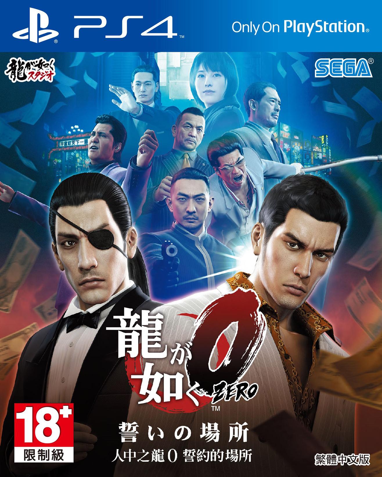 PS4 - Yakuza Zero (PS Store)